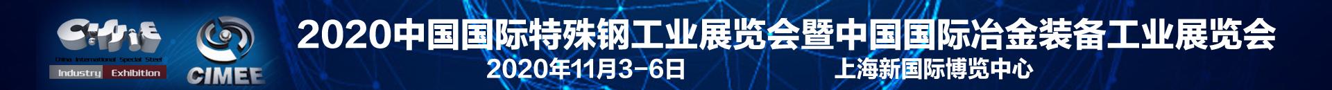 2020第十五届中国国际特殊钢工业展览会 中国国际冶金装备工业展览会