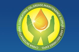 2020第十六届中国(贵阳)国际润滑油、脂、养护用品及技术设备展览会