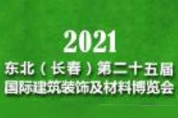 2021吉林(长春)第二十五届国际建筑装饰及材料博览会