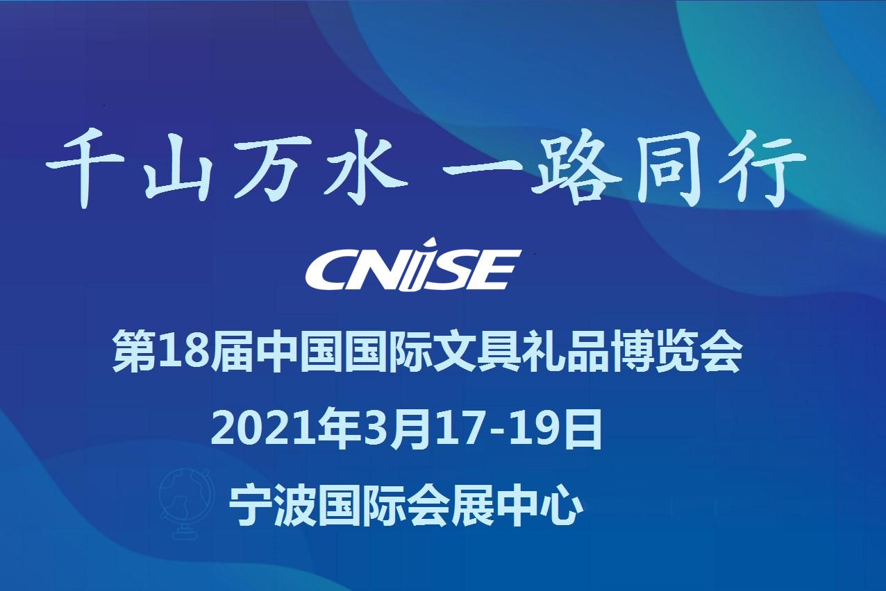 CNISE 2021第十八届中国国际文具礼品博览会