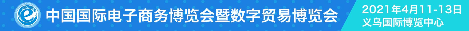 2021第十一届中国国际电子商务博览会 暨第四届数字贸易博览会(中国.义乌)