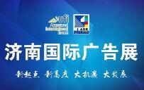 关于延期举办2020第33届济南国际广告展的通知