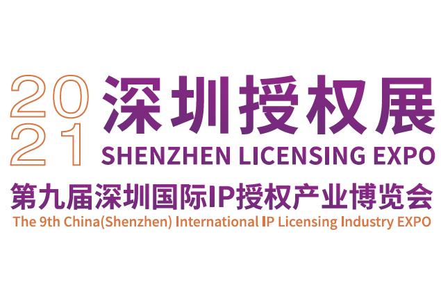 2021深圳授权展