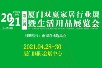 2021第29届厦门双赢家居行业展暨生活用品展览会