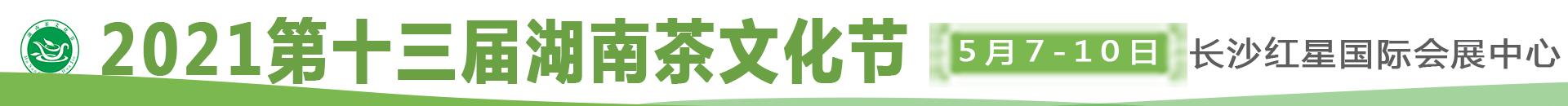 2021第十三届湖南茶文化节 暨紫砂、书画、陶瓷、茶具工艺品展