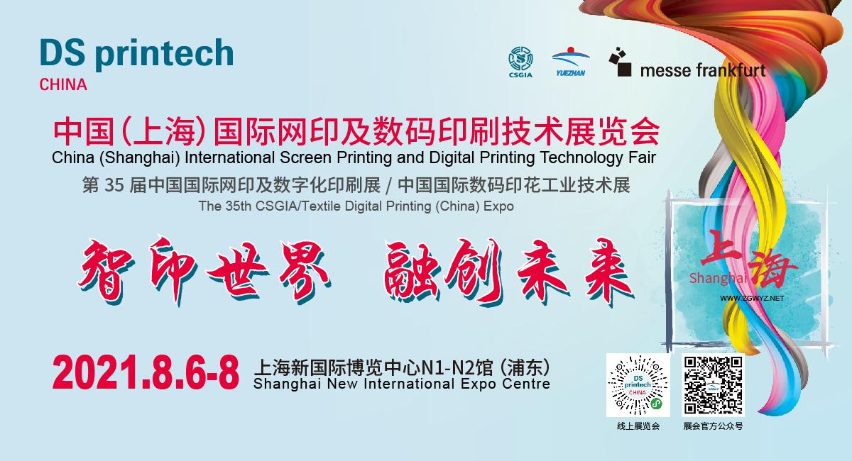 2021中国(上海)国际网印及数码印刷技术展览会 第35届中国国际网印及数字化印刷展/中国国际数码印花工业技术展 第35届亚太网印数码印花展
