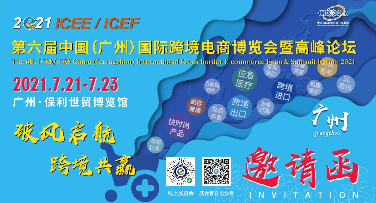 2021第六届ICEE/ICEF中国(广州)国际跨境电商博览会暨高峰论坛