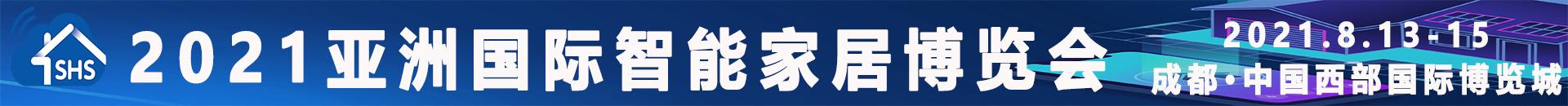 2021亚洲国际智能家居博览会