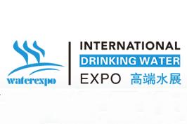 2021第10届广州国际高端饮用水产业博览会