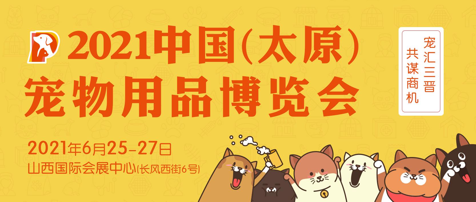 2021中国(太原)宠物用品博览会