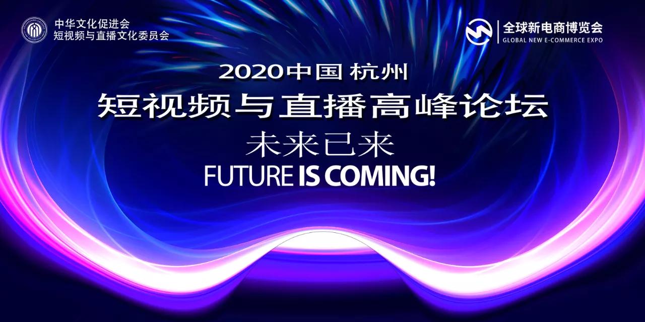 2021年第八届杭州全球新电商大会暨网红直播电商博览会