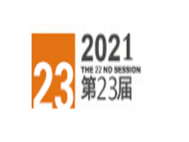 第23届中国工博会暨集成电路材料展览会