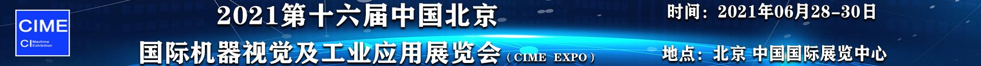 2021第十六届中国北京国际机器视觉及工业应用展览会(CIME EXPO)