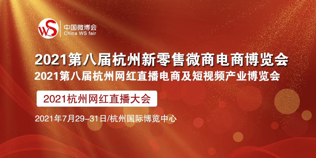 2021第八届杭州新零售微商及社群供应链博览会