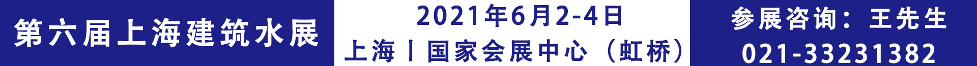 第六届上海建筑水展