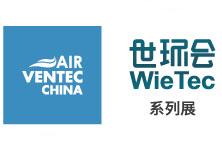 2021上海空气新风展