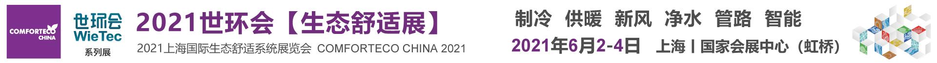 2021世环会【生态舒适展】