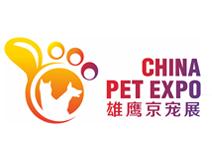 第八届北京宠物用品展览会