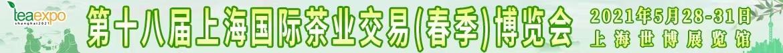 2021第十八届上海国际茶业交易(春季)博览会