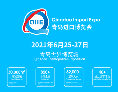 2021中国(青岛)国际进口产业博览会