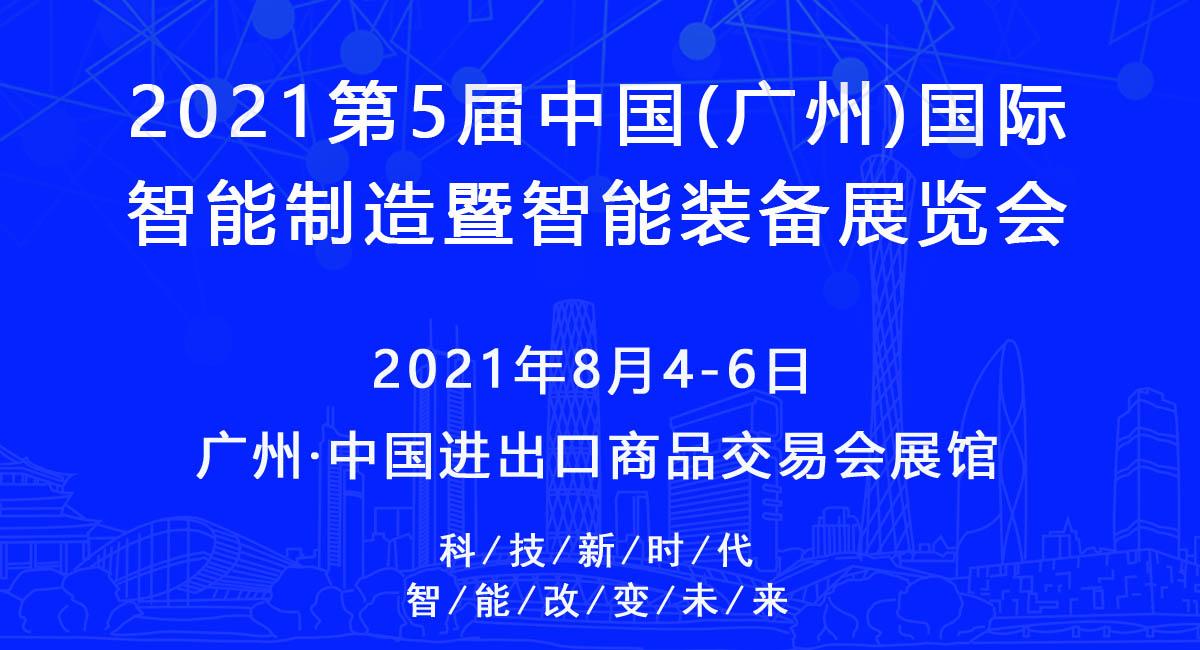 2021 第五届华南国际工业博览会
