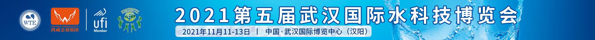 2021第五届武汉国际水科技博览会 暨泵阀、管道及水处理·城镇水务及供水设备展览会