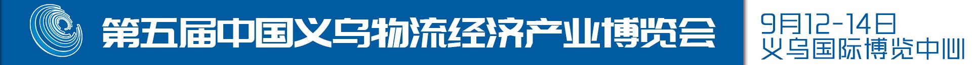 第五届2021中国义乌物流经济产业博览会 暨全球跨境电商平台招商会