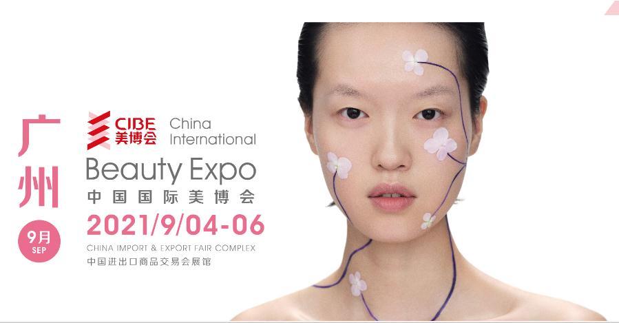 2021专业祛斑祛痘展览会暨广州第58届美博会