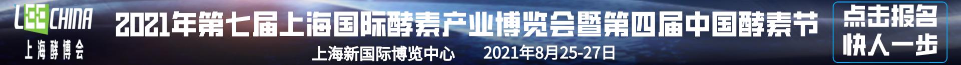 2021第七届上海国际酵素产业博览会暨中国酵素节