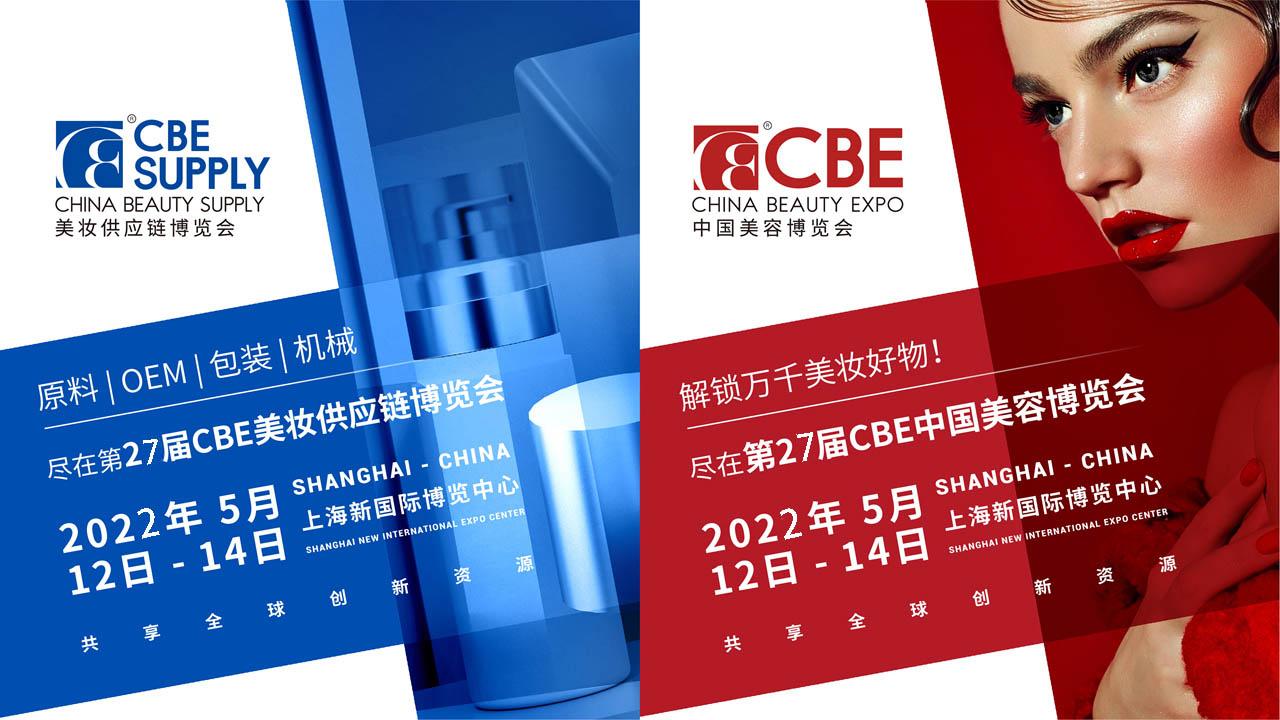 2022第27届中国美容博览会(上海CBE)