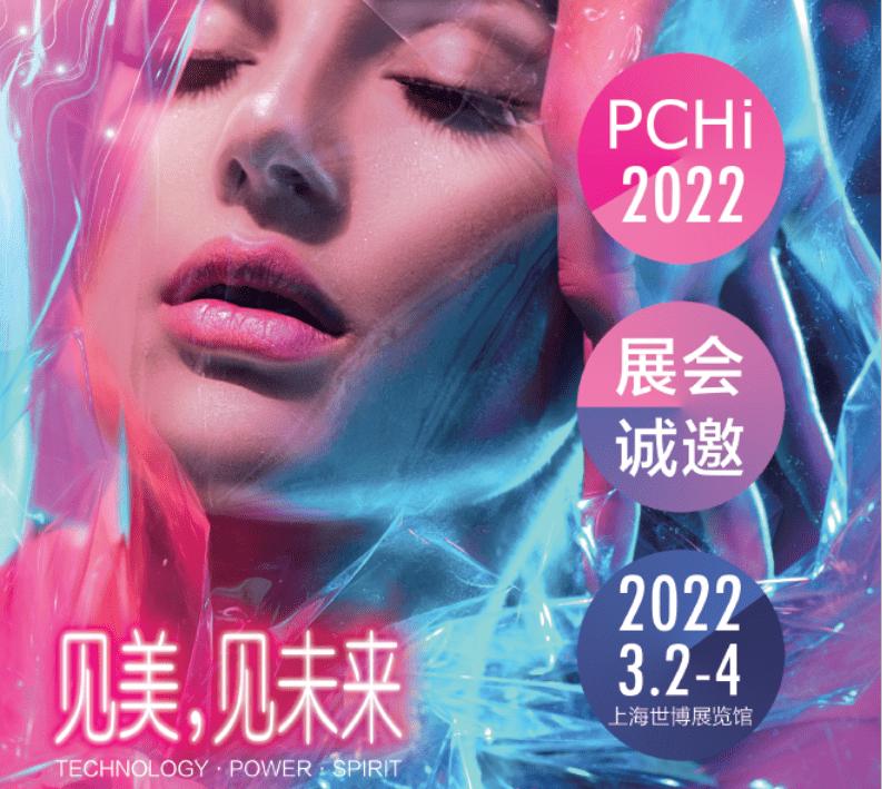 中国国际化妆品个人及家庭护理用品原料展览会(PCHi)
