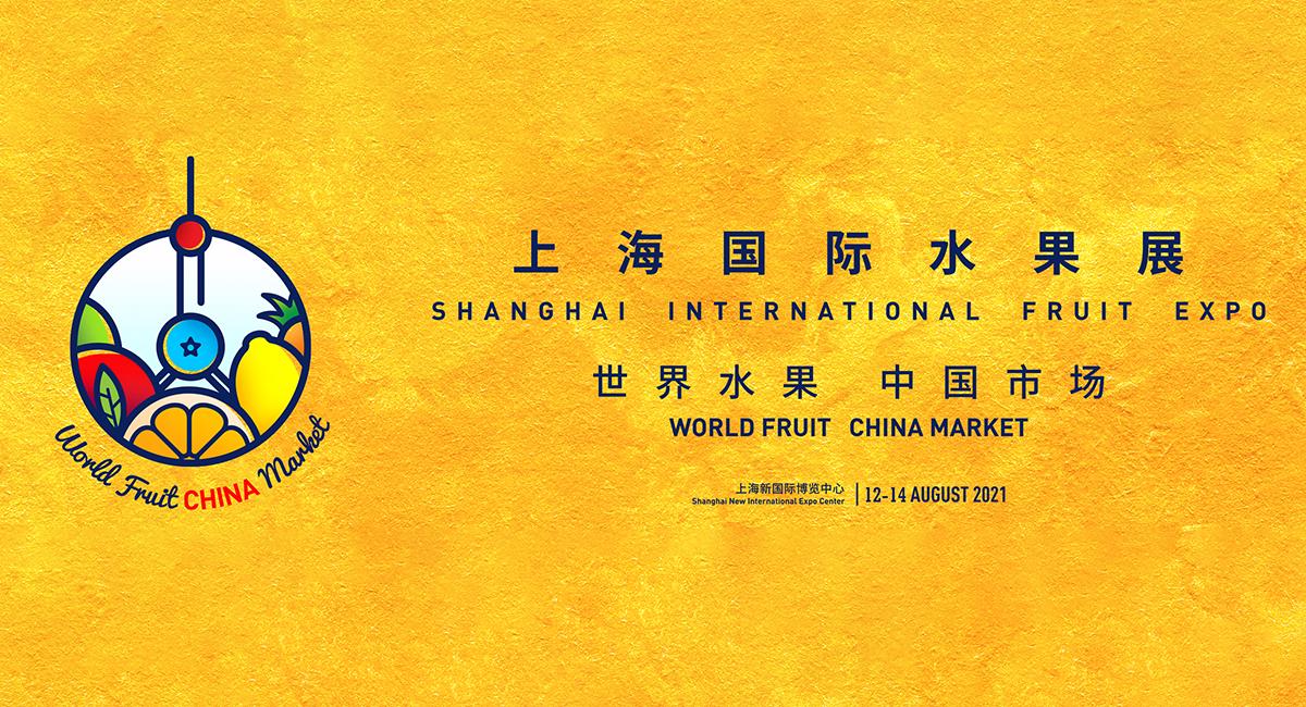 2021上海国际水果展