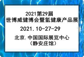 2021第29届世博威健博会暨氢健康产品展
