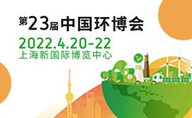 2022 第二十三届中国环博会