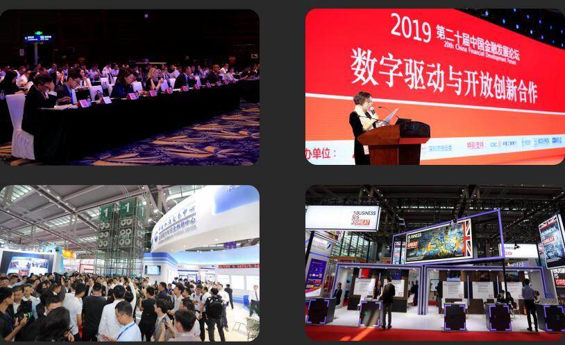 2021深圳国际金融技术成果交易会/深圳金博会