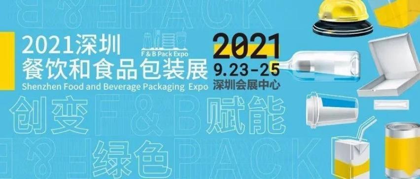 2021年深圳餐饮和食品包装展/2021年食品包装展