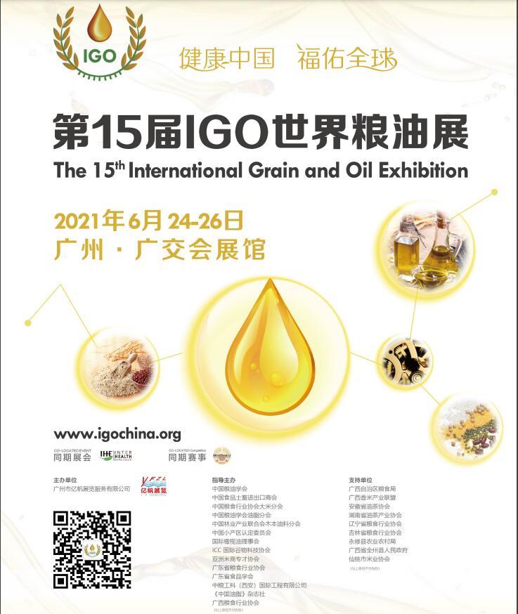 2021第15届世界粮油博览会