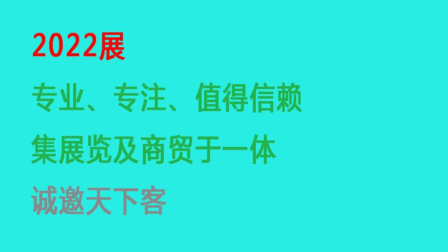 2022中国(上海)国际水煤浆、煤化工技术及设备展览会