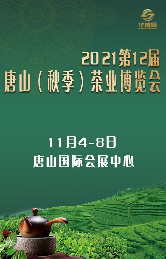 2021第12届唐山(秋季)茶业博览会暨紫砂展