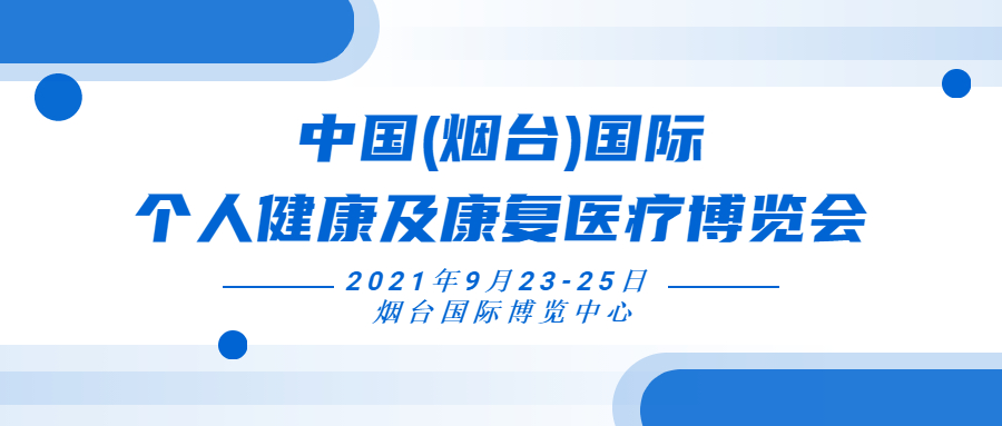 中国(烟台)国际个人健康及康复医疗博览会