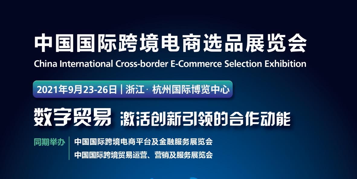2021中国国际跨境电商选品展览会