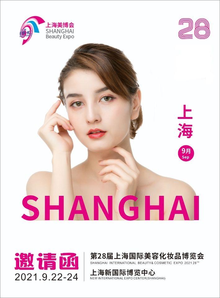 2021第28届上海美容化妆品博览会