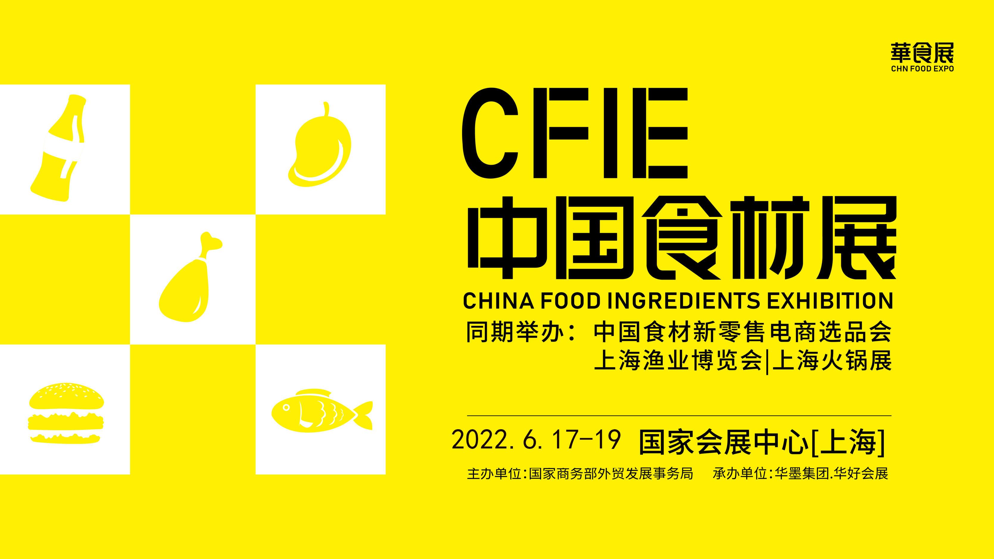 2022CFIE中国食材展-华食展