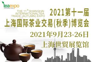 2021第十一届上海国际茶业交易(秋季)博览会