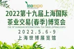 2022第十九届上海国际茶业交易(春季)博览会
