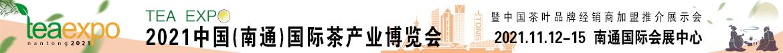 2021中国(南通)国际茶产业博览会