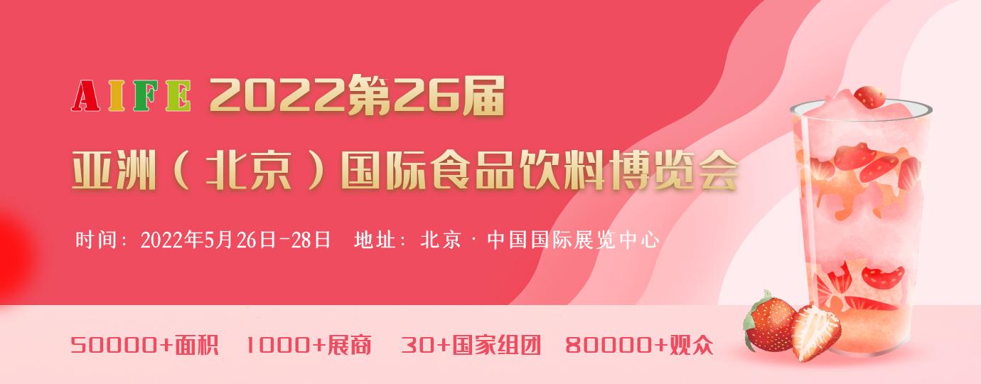 AIFE 2022亚洲(北京)国际食品饮料博览会