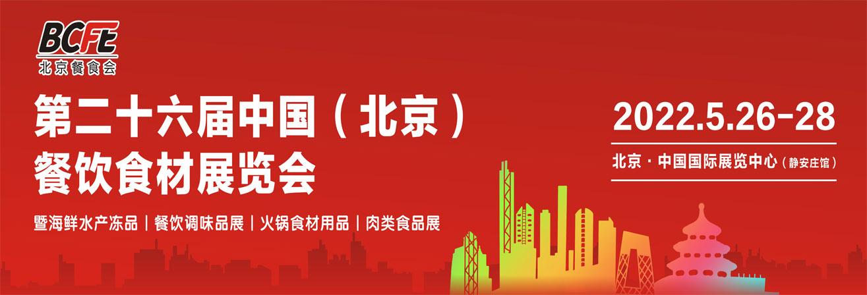 BCFE  2022中国(北京)餐饮食材展览会