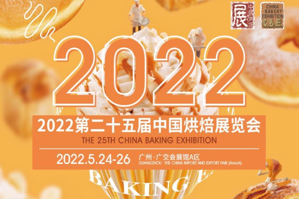 2022第二十五届中国烘焙展览会