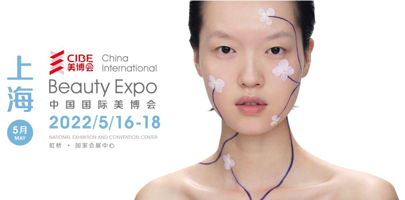 CIBE2022中国国际美博会|上海轻医美展